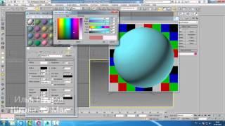 Уроки 3d Max. Безтекстурные Материалы в 3d max. Шпаргалка ч.3. Проект Ильи Изотова