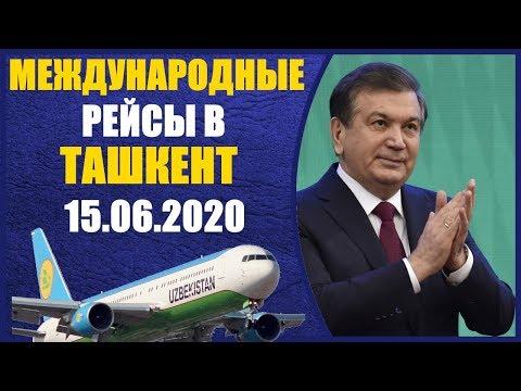 СРОЧНО!! Международные рейсы в Ташкент начались 15.06.2020