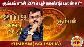 கும்பம் ராசி 2019 புத்தாண்டு பலன்கள் | Kumbam Rasi (Aquarius) | Astrologer Shelvi