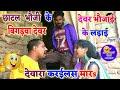 COMEDY VIDEO || देवर-भौजी के झागड़ा || Devar Bhauji Ke Ladai Part-2 |MR Bhojpuriya