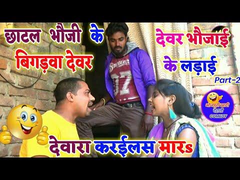 COMEDY VIDEO    देवर-भौजी के झागड़ा    Devar Bhauji Ke Ladai Part-2  MR Bhojpuriya