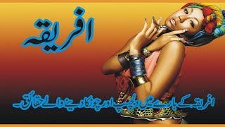 Africa Amazing And Shocking Facts About Africa In Urdu/Hindi . History Of Africa .