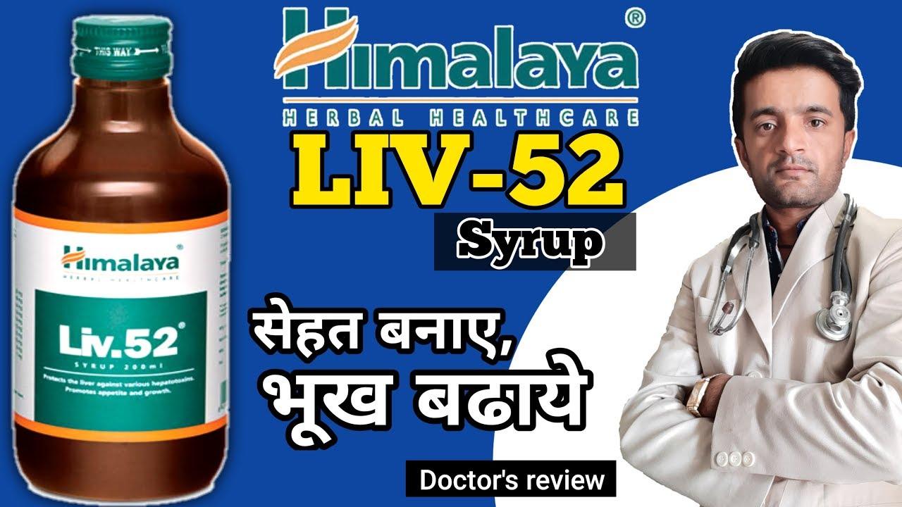 liv 52 tablet ke fayde hindi me