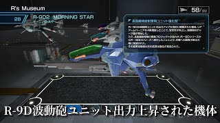 【PS4】R-TYPE FINAL2 機体紹介 R-9D2 MORNING STAR