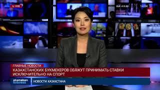 Новости Казахстана. Выпуск от 31.10.18
