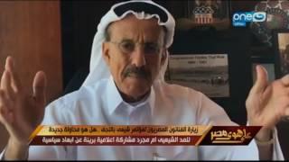 على هوى مصر - زيارة الفنانون المصريون لمؤتمر شيعي بالعراق .. حوار مع الفنان / فتوح احمد