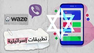 تطبيقات إسرائيلية قد تكون على هاتفك المحمول | RT Play screenshot 4
