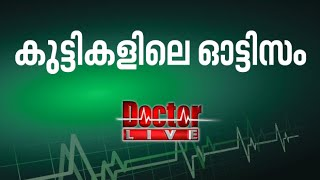 Autism in Children | Doctor Live 08th March 2016