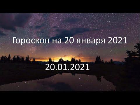 Гороскоп на сегодня завтра 20 января 2021 года овен телец близнецы рак лев дева весы рыбы стрелец