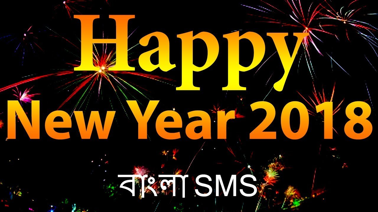 happy new year sms bangla sms 2018 android bd tech