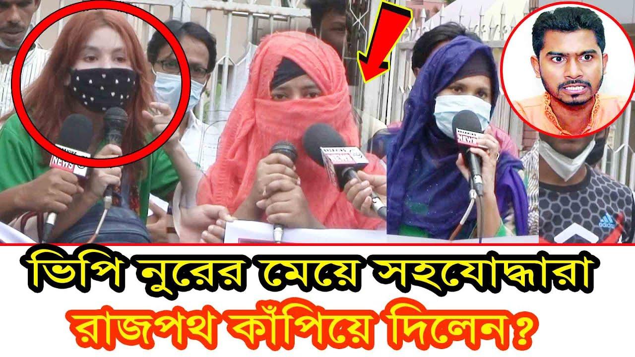 ভিপি নুরের মেয়ে সহযোদ্ধারা রাজপথ কাঁপিয়ে দিলেন? | VP Nuru News | Mejor Shinha | Breaking News BD