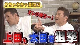 【太田上田#274YouTube限定未公開】上田さんが太田さんの楽屋入りを狙撃しました