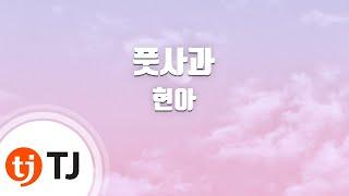 Unripe Apple 풋사과_HyunA 현아_TJ노래방 (Karaoke/lyrics/romanization/KOREAN)