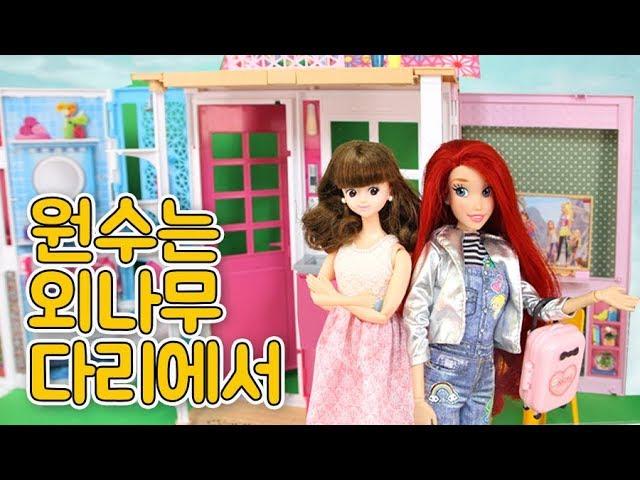 원수는 외나무다리에서 만난다더니? 바비의 핑크하우스2층집도 공개합니다! 에리얼 학교드라마 만화인형극 어린이채널♡모모TV