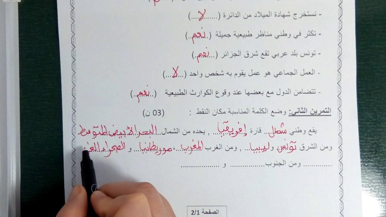 كتاب الرياضيات للسنة الاولى متوسط
