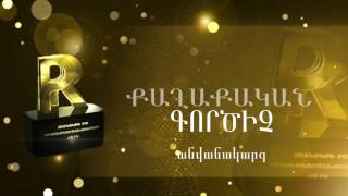 Armenian PR Awards-2016 (Politician of the Year)