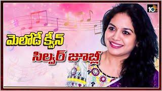 మెలోడీ క్వీన్ కు సిల్వర్ జూబ్లీ   Silver Jubilee Celebration of Singer Sunitha