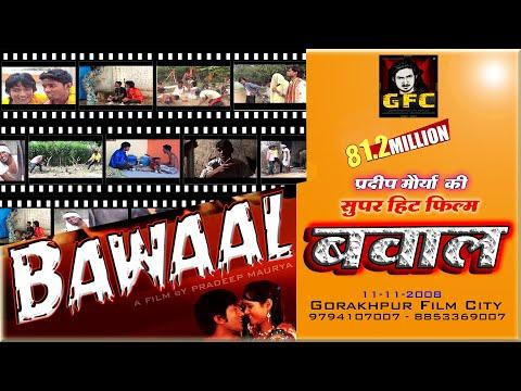 BAVAAL  FULL MOVIE ''MOBILE'' QUALITY GORAKHPUR FILM CITY PRADEEP MAURYA 9794107007