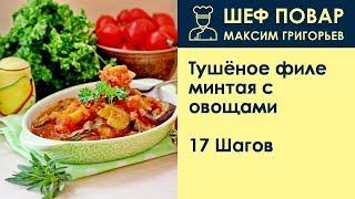 Тушёное филе минтая с овощами . Рецепт от шеф повара Максима Григорьева