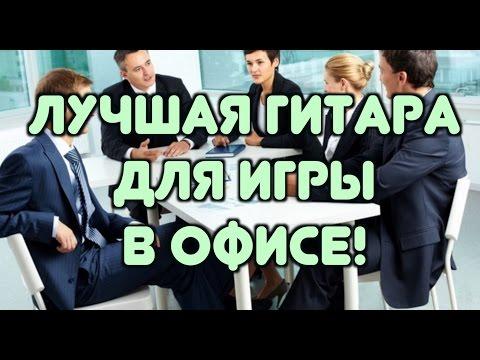 ЛУЧШАЯ ГИТАРА ДЛЯ ИГРЫ В ОФИСЕ!
