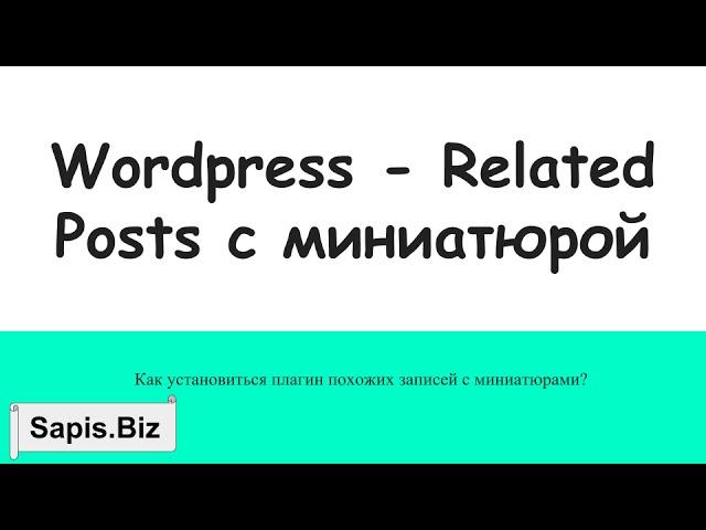 Плагин похожие записи Wordpress - Contextual Related Posts установка и настройка