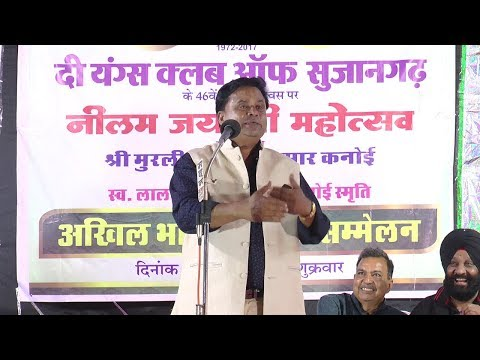 Rajasthani Geet v Hasya Kavi Rajkumar Badal, Kavi Sammelan, Youns Club Sujangarh