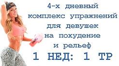 4 х дневный комплекс упражнений для девушек на похудение и рельеф (1 нед: 1 тр)