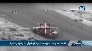 التحالف يستهدف عناصر ومعدات لميليشيا الحوثي داخل الأراضي اليمنية