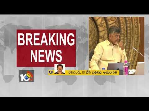 TDP Coordination Committee Meeting | CM Chandrababu | Amaravathi | 10TV