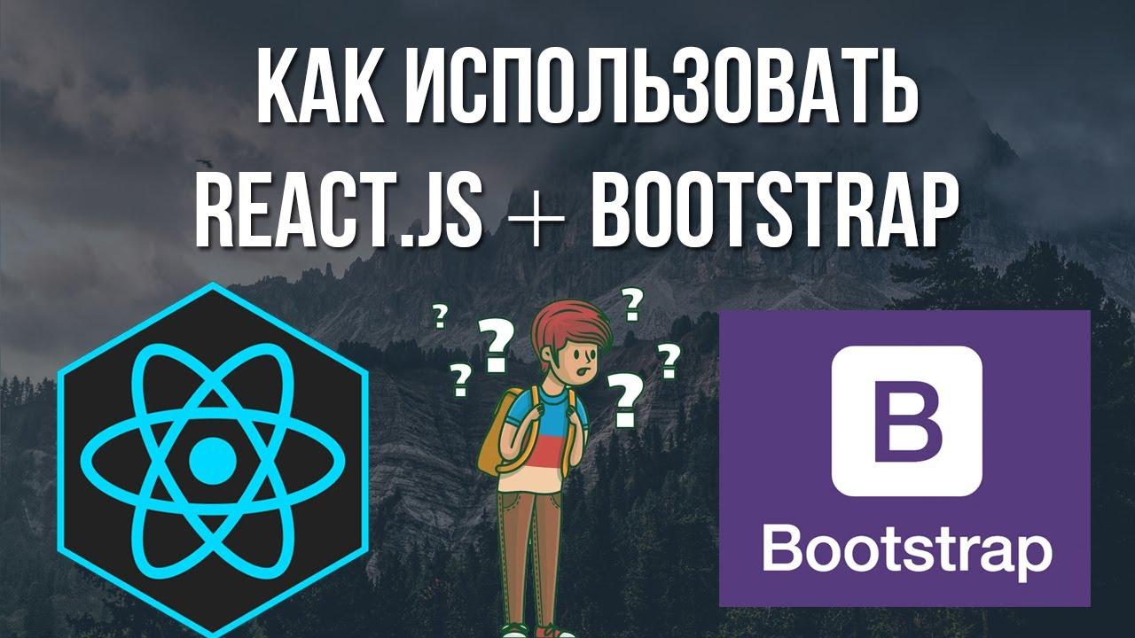 Урок React Js Bootsrap практика - пишем сайт с нуля для начинающих
