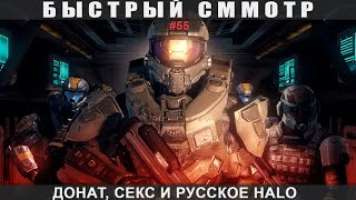 Быстрый сММОтр #55 Донат, секс и русское Halo