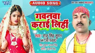 गवनवा कराई लिहीं I #Raju Singh Suman I Gawanwa Karai Lihi I 2020 Bhojpuri Superhit Song