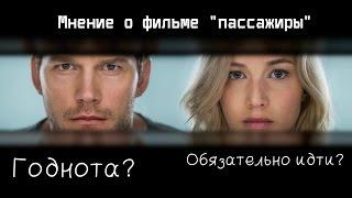 """Моё мнение о фильме """"Пассажиры"""" (Без спойлеров)"""