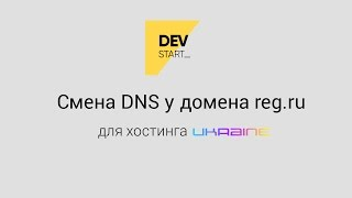 видео Регистрации домена, изменение DNS: пошаговая инструкция