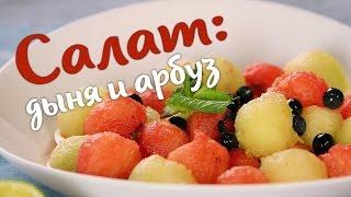 Салат из дыни и арбуза. Вкусный фруктовый салат | КОКОС