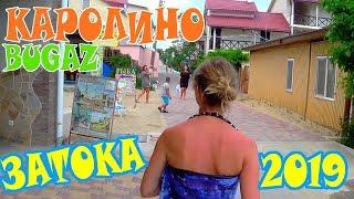Затока 2019 Каролино-Бугаз Пляжи Одессы и Области Украина, Кемпинг Как подъехать к МОРЮ