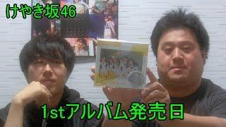 6月20日発売のけやき坂46 走り出す瞬間開封動画です.