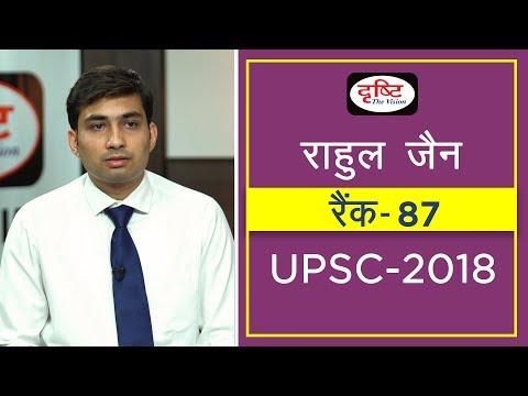Rahul Jain, Rank-87, UPSC-2018