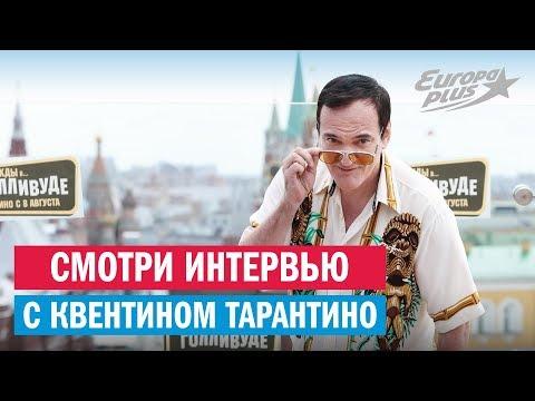 Квентин Тарантино начнёт снимать сериалы? | Интервью с режиссёром | Европа Плюс