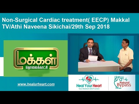 non surgical eecp makkal tv athi naveena sikichai 29th sep 2018