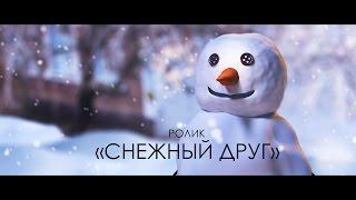 «Снежный друг»