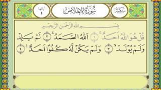 Karaoke Al Quran, Surah Al Ikhlas
