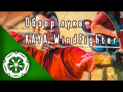 Kaya Wind Fighter. Краткий обзор