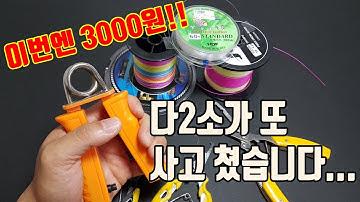낚시인의 다이소 낚시용품 핵꿀템!! 3000원