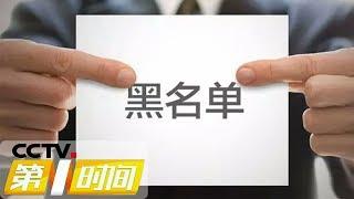 《第一时间》 20190704 1/2| CCTV财经