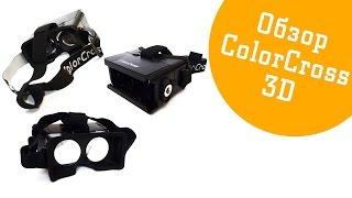 Обзор очков виртуальной реальности ColorCross 3D VR(ColorCross 3D оптом ▻▻▻ http://vropt.ru/catalog/vr-ochki-dlya-smartfonov-optom/ Три модификации ColorCross: распаковка и обзор, плюсы минусы,..., 2015-06-04T06:21:15.000Z)