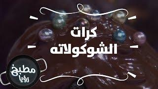 كرات الشوكولاته - غادة التلي