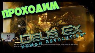 Плейлист Deus Ex Human Revolution  полное прохождение httpbitlyDeusExHRAsmodei Подписка на канал httpbitlySubAsmodei Список