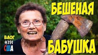 Нападение бабушки на работе, это ЖЕСТЬ! Американцы имеют психологические проблемы. #391