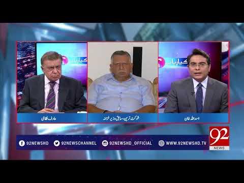 Ho Kya Raha Hai (Discussion On Tax Amnesty Scheme )- 11 April 2018 - 92NewsHDPlus